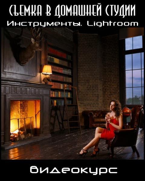 Съемка в домашней студии. Инструменты. Lightroom (2017) HDRip