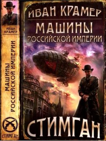 Крамер И. - Машины Российской Империи (2014)