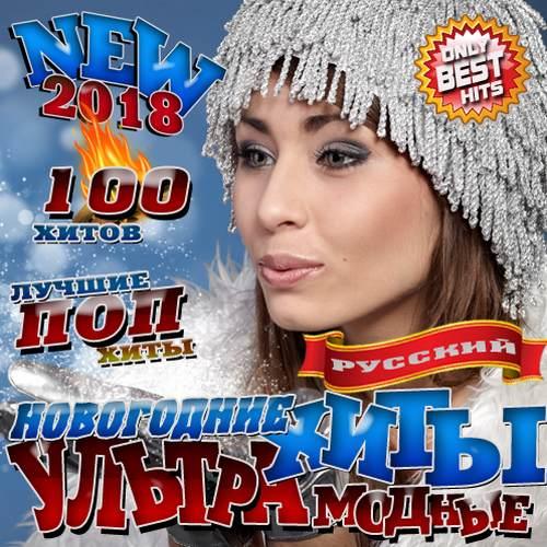 Новогодние ультрамодные хиты (2017)