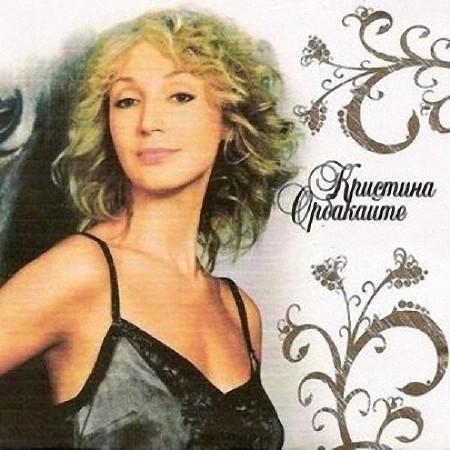 Кристина Орбакайте - 90s (1996-1999)