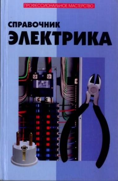 Справочник электрика. 6-е издание /Ю. Н. Поляков /