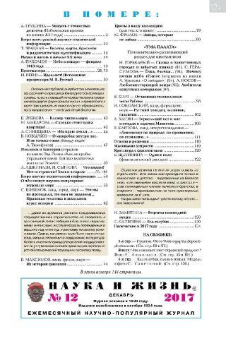 Наука и жизнь №12 (декабрь 2017)