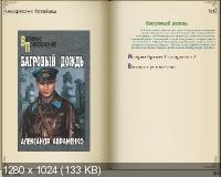 В. Ардаматский и др - Серия «Военные приключения» (1963 - 2017)