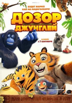 Дозор джунглей / Les as de la jungle (2017) BDRip 1080p
