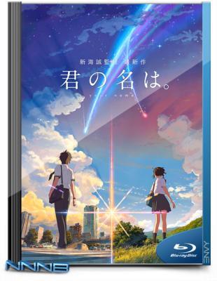 Твоё имя / Kimi no na wa (2016) BDRip 720p