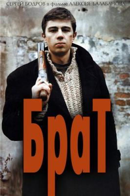 Брат (1997) WEB-DL 1080p