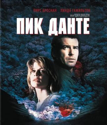 Пик Данте / Dante's Peak (1997) WEB-DL 1080p | Open Matte
