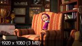 Маша и медведь: Квартет плюс / 2017 / WEB-DL 1080p от GeneralFilm / 68 серия