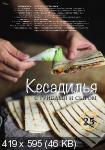Creme Brulee / Крем-брюле №1  (октябрь-ноябрь /  2015)