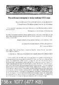 Евгений Понасенков - Первая научная история войны 1812 года (2017) PDF, FB2