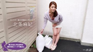 Maki Hojo (2017) HD 720p