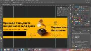 Биккулов Родион. Экспресс дизайн СС (2017) Мастер-класс