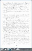 Н. А. Островский - Как закалялась сталь (1973)