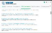 WinZip System Utilities Suite 3.3.3.6 Final (x86-x64) (2018) [Multi/Rus]