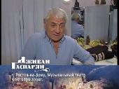Дживан Гаспарян. Концерт в Ростове-на-Дону (2005) DVD5