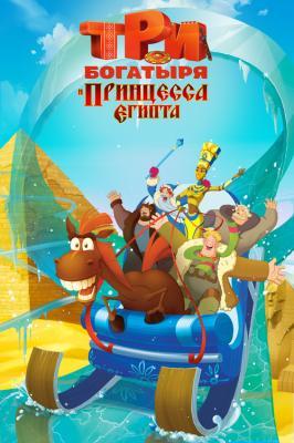 Три богатыря и принцесса Египта (2017) WEB-DL 1080p | iTunes