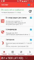 AdClear 8.0.0.507362 Full (Android)