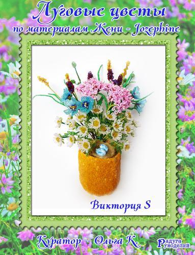 Галерея выпускников: Луговые цветы 8b62dbf4eeee0bd7fbe609edf1946525
