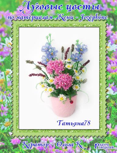 Галерея выпускников: Луговые цветы 3d3a8ff1b1670e5f306adcdbbe615b70
