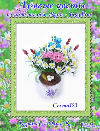 Галерея выпускников: Луговые цветы 39b795145c880f52e4dcbbec81cb1f86