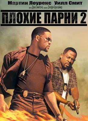 Плохие парни 2 / Bad Boys II (2003) Blu-Ray CEE 2160p