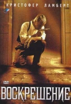 Воскрешение / Resurrection (1999) BDRip 720p