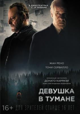 Девушка в тумане / La ragazza nella nebbia (2017) Blu-Ray Remux 1080p