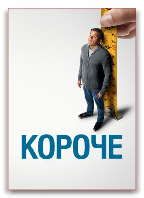 Короче / Downsizing (2017) Blu-Ray Remux 1080p