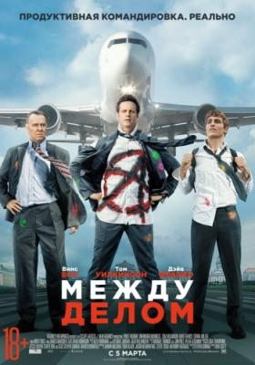Между делом / Unfinished Business (2015) BDRip 720p
