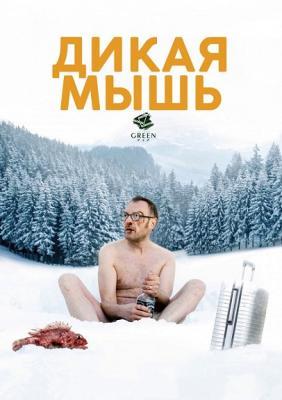 Дикая мышь / Wilde Maus (2017) HDRip 720p