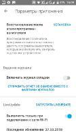 Norton Security and Antivirus Premium 4.1.1.4081 Premium