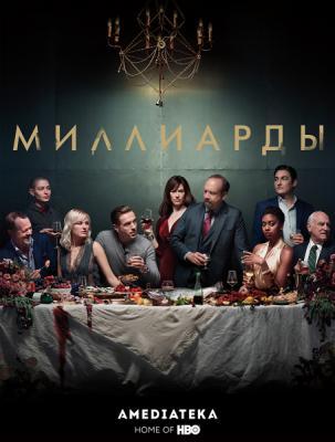 Миллиарды / Billions [Сезон: 3, Серии: 1-4] (2018) WEB-DL 720p | LostFilm