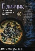 Creme Brulee / Крем-брюле №2 (16) (апрель-май /  2018)