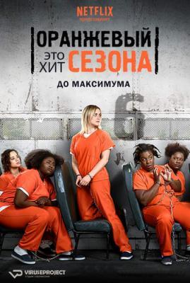 Оранжевый - хит сезона (Оранжевый — новый черный) / Orange Is the New Black [Сезон: 6, Серии: 1-8] (2018) WEB-DL 720p | NewStudio