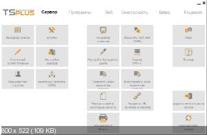 TSplus Enterprise Edition 11.70.1.11