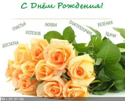 Поздравляем с Днем Рождения Веру Яковенко (VeraYakovenko) F896f3b8c412ea95fa898c8f4b7e315c