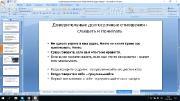 Основы умного общения (2018/PCRec/Rus)