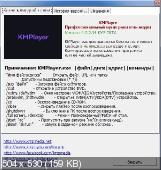 The KMPlayer 4.2.2.14 [build 1] (2018) PC | RePack by cuta