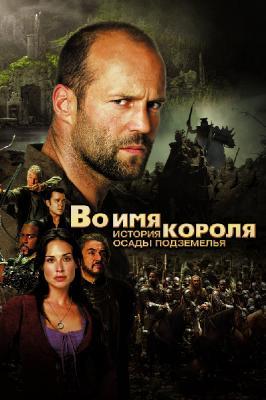 Во имя короля: История осады подземелья / In the Name of the King: A Dungeon Siege Tale (2006)