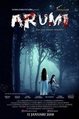 Аруми / Arumi (2018)