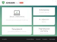 Adguard Premium 6.4.1739.4753 RC