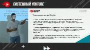 Системный YouTube (2018) Тренинг