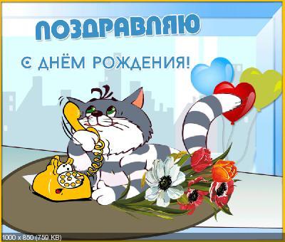 Ната-Наталек с Днем Рождения! _aaf67b55b9b268809a8ea1078aca0f59
