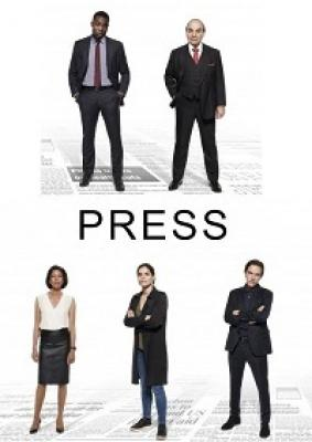 Пресса / Press (2018)