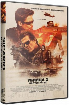 Убийца 2. Против всех / Sicario 2: Day of the Soldado (2018) BDRip 1080p | Есарев